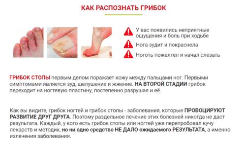 Грибок имеет выраженную клиническую картину, для которой характерно появление зуда в области поражения, кожа воспаляется, становиться красной