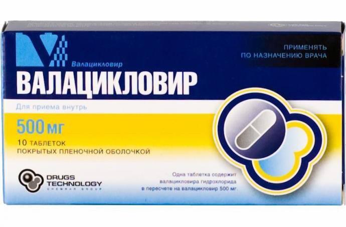 упаковка валацикловира